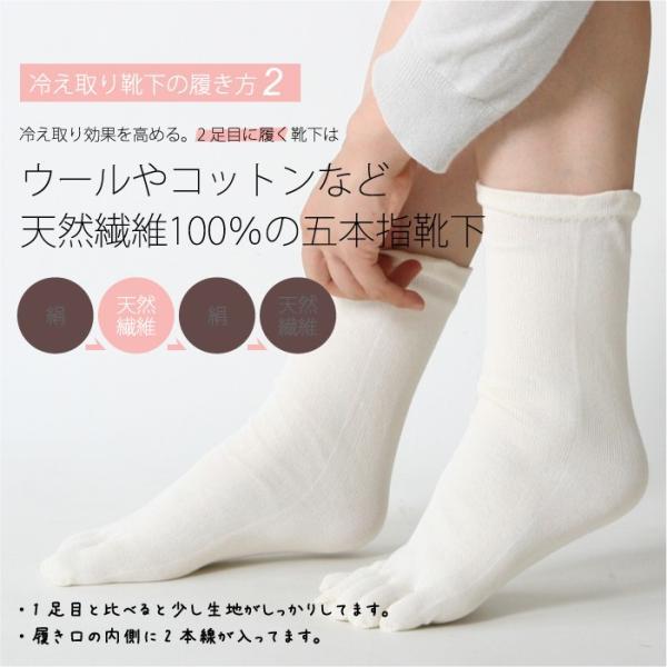 冷えとり靴下 4足セット (3570) 靴下 くつした ソックス  レディース 女性 メンズ 男性 天然素材 絹 シルク 綿 コットン 5本指靴下 日|fdsdaigo|06