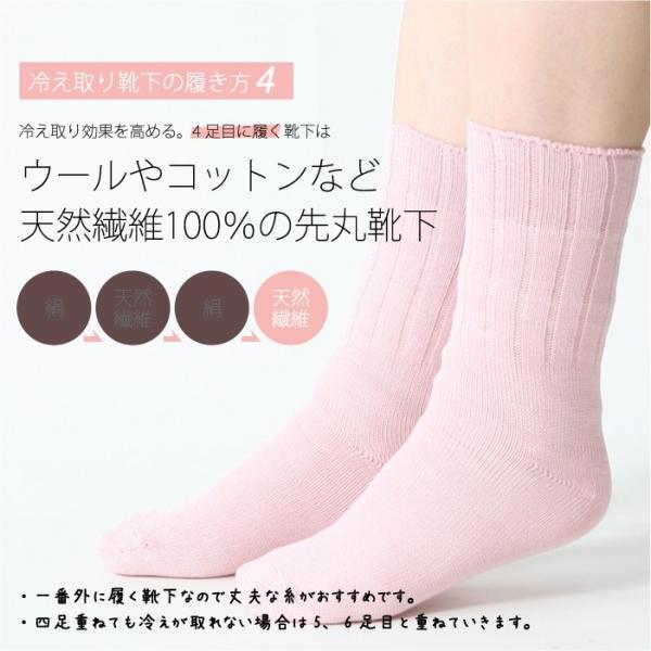 冷えとり靴下 4足セット (3570) 靴下 くつした ソックス  レディース 女性 メンズ 男性 天然素材 絹 シルク 綿 コットン 5本指靴下 日|fdsdaigo|08
