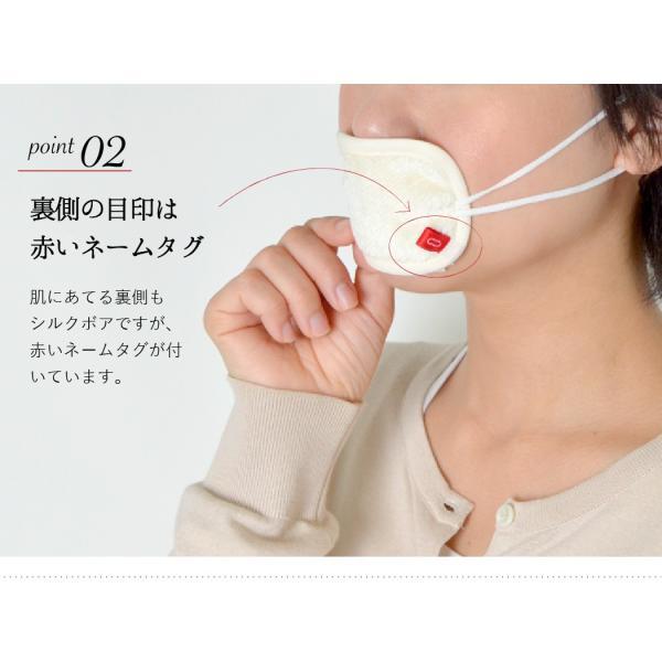 シルクのくちびる美人マスク (4195) 美容 コスメ 天然素材 天然素材 絹 シルク 綿 コットン 100% 日本製 絹屋 絹の屋|fdsdaigo|03