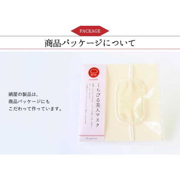 シルクのくちびる美人マスク (4195) 美容 コスメ 天然素材 天然素材 絹 シルク 綿 コットン 100% 日本製 絹屋 絹の屋|fdsdaigo|06