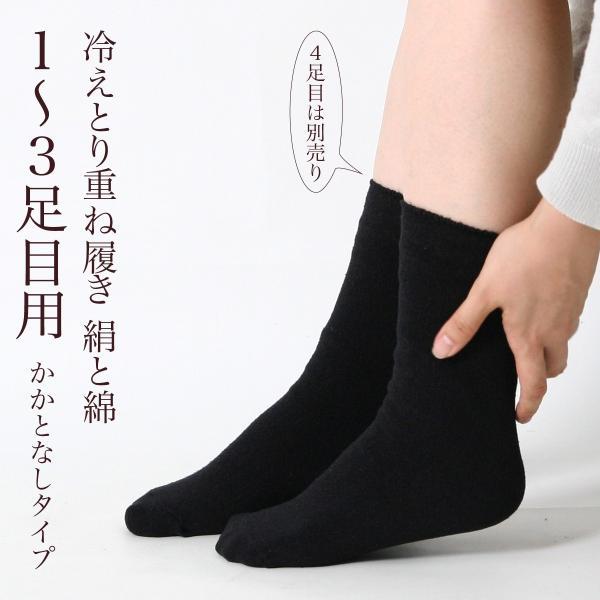 冷えとり靴下 黒3足セット (4298) 冷え取り ひえとり 天然素材 シルク コットン 5本指靴下 靴下 くつした ソックス レディース 女性 メン fdsdaigo