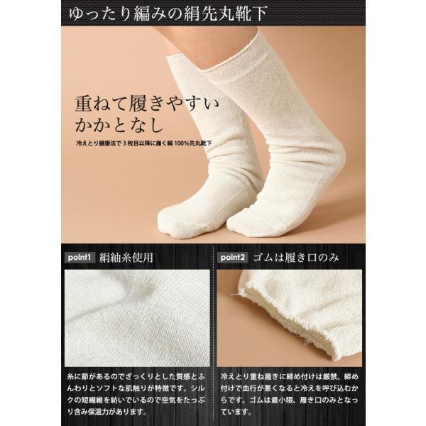 冷えとり靴下 冷え取り シルク 先丸靴下 5足目 (4301) 靴下 くつした ソックス レディース 女性 天然素材 絹 シルク 大きめ  日本製 (|fdsdaigo|04