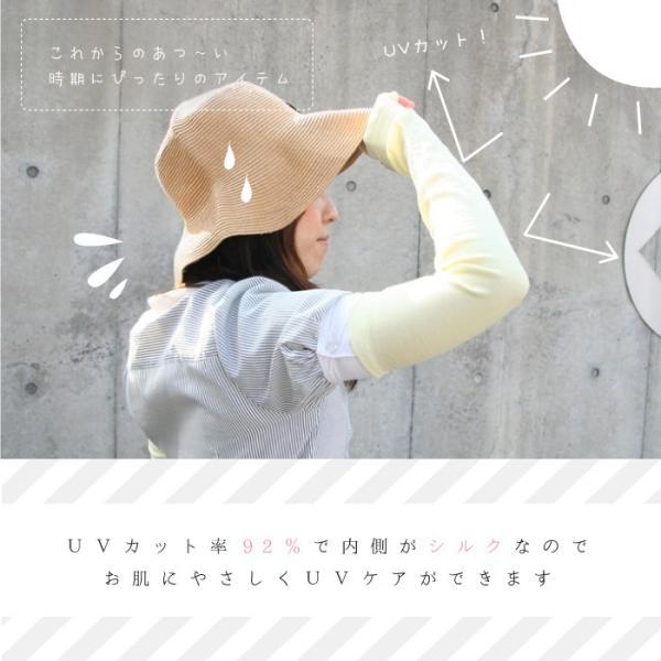 しっかりガード  指切りタイプのアームカバー(4357)  日焼け対策 日焼け止め UV UV対策 紫外線カット SERAPH BLANC セラフブラ|fdsdaigo|04