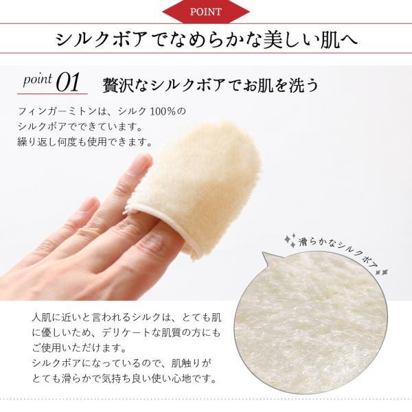 フィンガーミトン (4448)  美容 コスメ 天然素材 絹 シルク 綿 コットン 日本製 絹屋 絹の屋|fdsdaigo|02