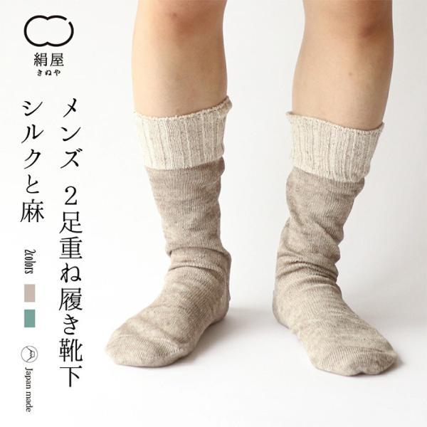 2足重ね履き靴下 シルクと麻 メンズ (4654)  靴下 くつした ソックス 男性 冷え取り靴下 冷え取り 冷えとり 日本製 絹屋 きぬや ブランド fdsdaigo