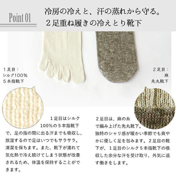 2足重ね履き靴下 シルクと麻 メンズ (4654)  靴下 くつした ソックス 男性 冷え取り靴下 冷え取り 冷えとり 日本製 絹屋 きぬや ブランド fdsdaigo 02