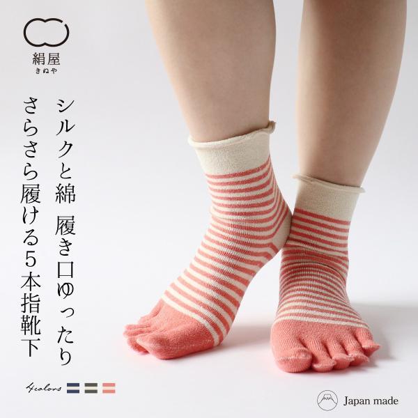 シルクと綿 履き口ゆったり さらさら履ける5本指靴下 (4787) レディース 女性 靴下 くつした ソックス 天然素材 絹 シルク 綿 コットン日本|fdsdaigo