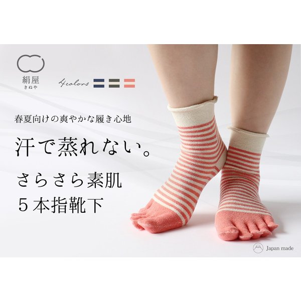 シルクと綿 履き口ゆったり さらさら履ける5本指靴下 (4787) レディース 女性 靴下 くつした ソックス 天然素材 絹 シルク 綿 コットン日本|fdsdaigo|02