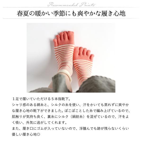 シルクと綿 履き口ゆったり さらさら履ける5本指靴下 (4787) レディース 女性 靴下 くつした ソックス 天然素材 絹 シルク 綿 コットン日本|fdsdaigo|03