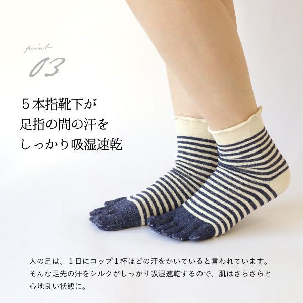 シルクと綿 履き口ゆったり さらさら履ける5本指靴下 (4787) レディース 女性 靴下 くつした ソックス 天然素材 絹 シルク 綿 コットン日本|fdsdaigo|06