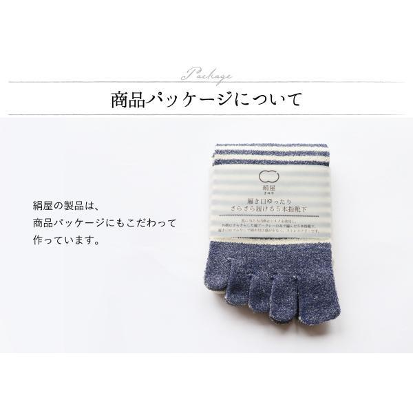 シルクと綿 履き口ゆったり さらさら履ける5本指靴下 (4787) レディース 女性 靴下 くつした ソックス 天然素材 絹 シルク 綿 コットン日本|fdsdaigo|09