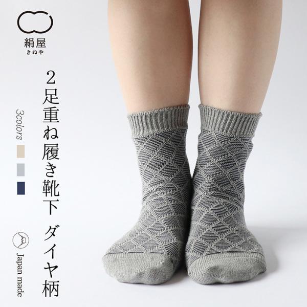 重ね履き靴下 2足セット ダイヤ柄 綿 シルク (4880) レディース 女性  靴下 くつした ソックス おしゃれ 可愛い おすすめ 天然繊維 絹|fdsdaigo