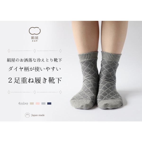 重ね履き靴下 2足セット ダイヤ柄 綿 シルク (4880) レディース 女性  靴下 くつした ソックス おしゃれ 可愛い おすすめ 天然繊維 絹|fdsdaigo|02