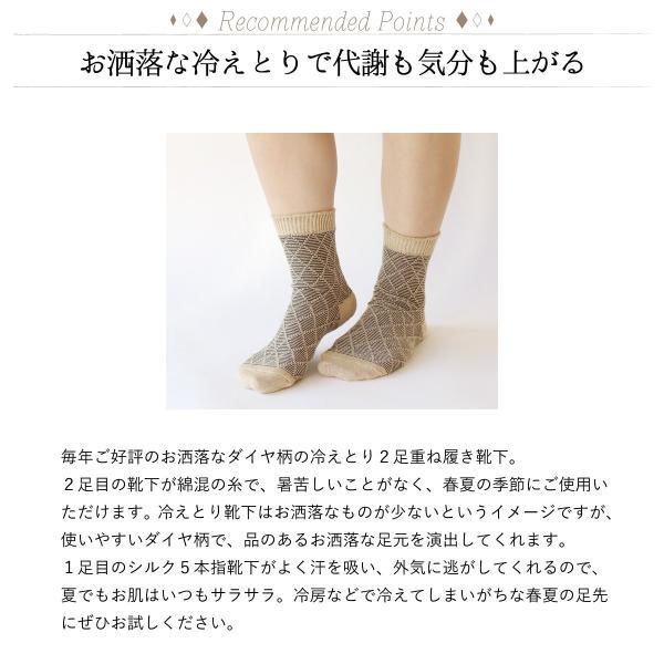 重ね履き靴下 2足セット ダイヤ柄 綿 シルク (4880) レディース 女性  靴下 くつした ソックス おしゃれ 可愛い おすすめ 天然繊維 絹|fdsdaigo|03