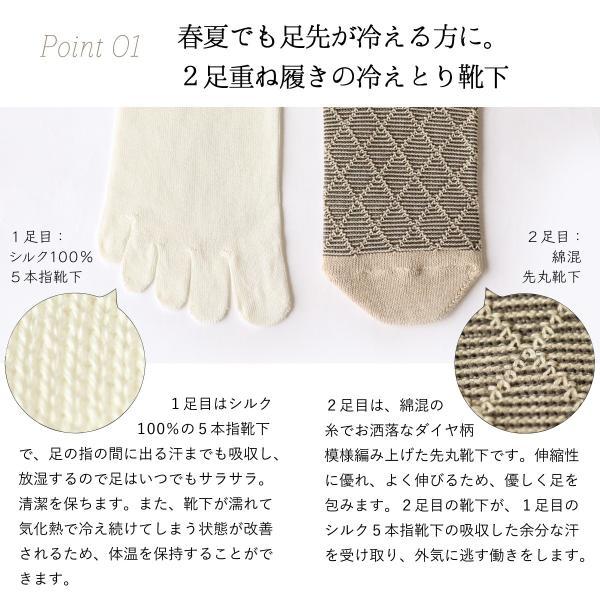 重ね履き靴下 2足セット ダイヤ柄 綿 シルク (4880) レディース 女性  靴下 くつした ソックス おしゃれ 可愛い おすすめ 天然繊維 絹|fdsdaigo|04