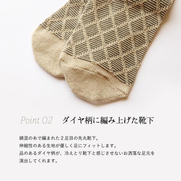 重ね履き靴下 2足セット ダイヤ柄 綿 シルク (4880) レディース 女性  靴下 くつした ソックス おしゃれ 可愛い おすすめ 天然繊維 絹|fdsdaigo|05