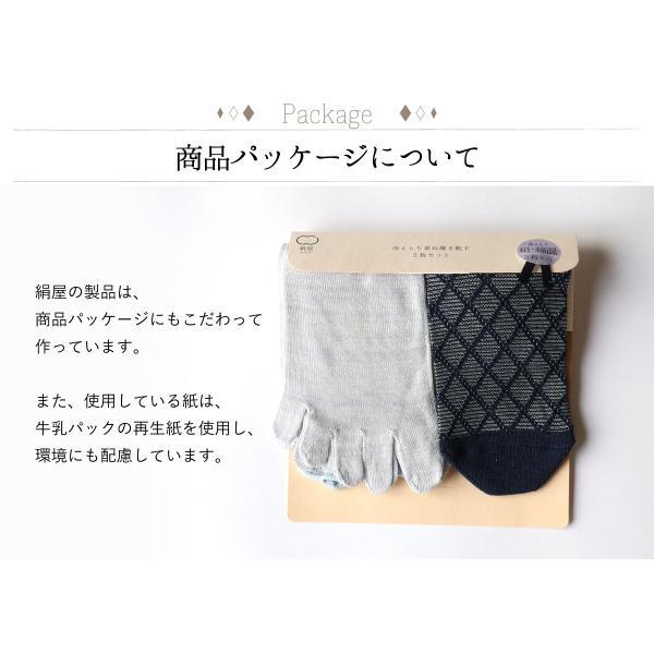 重ね履き靴下 2足セット ダイヤ柄 綿 シルク (4880) レディース 女性  靴下 くつした ソックス おしゃれ 可愛い おすすめ 天然繊維 絹|fdsdaigo|10