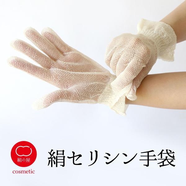 絹セリシン手袋 (4926)  手袋 レディース 女性 保湿 ハンドクリーム クリーム 天然素材 セリシン 絹 シルク 日本製 絹屋 きぬや ブランド|fdsdaigo
