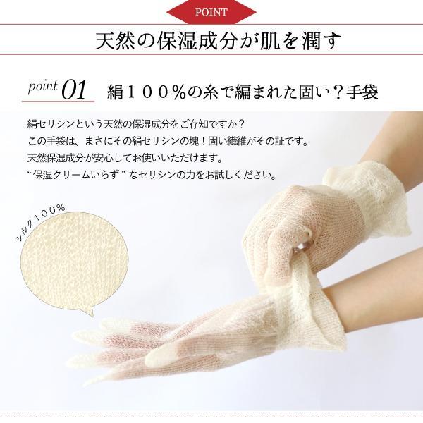 絹セリシン手袋 (4926)  手袋 レディース 女性 保湿 ハンドクリーム クリーム 天然素材 セリシン 絹 シルク 日本製 絹屋 きぬや ブランド|fdsdaigo|03