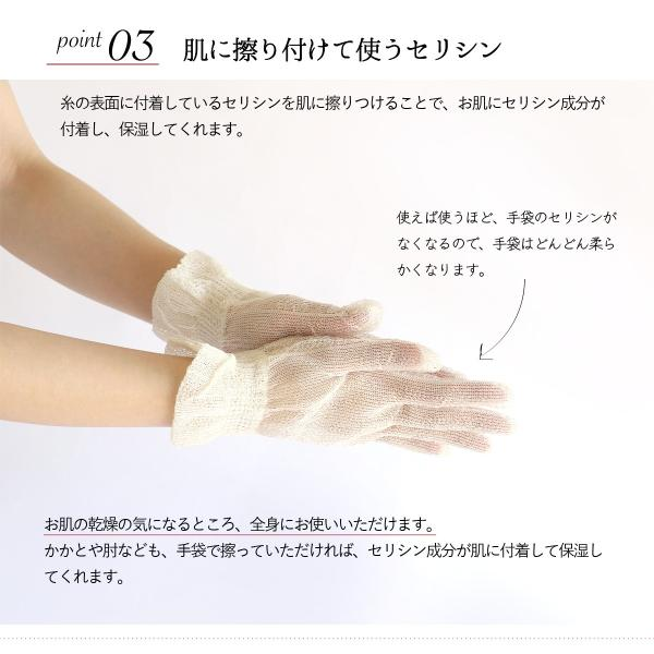 絹セリシン手袋 (4926)  手袋 レディース 女性 保湿 ハンドクリーム クリーム 天然素材 セリシン 絹 シルク 日本製 絹屋 きぬや ブランド|fdsdaigo|05