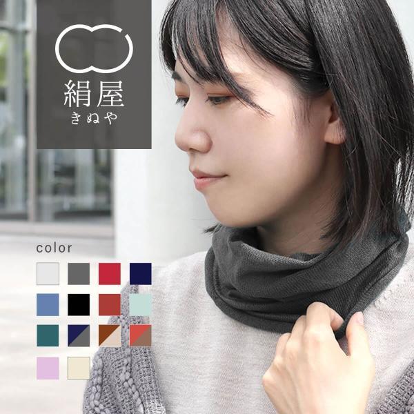 極暖シルク ネックウォーマー(4980) 天然素材 絹 シルク 無縫製 ホールガーメント ユニセックス レディース メンズ 女性 男性 襟巻 マフラー|fdsdaigo
