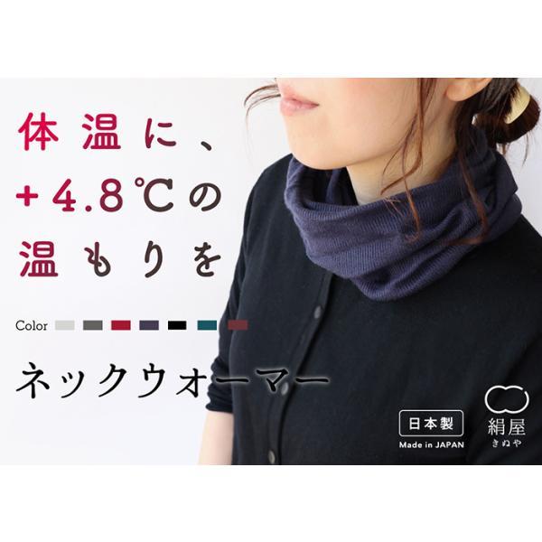 極暖シルク ネックウォーマー(4980) 天然素材 絹 シルク 無縫製 ホールガーメント ユニセックス レディース メンズ 女性 男性 襟巻 マフラー|fdsdaigo|02