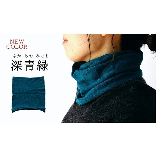 極暖シルク ネックウォーマー(4980) 天然素材 絹 シルク 無縫製 ホールガーメント ユニセックス レディース メンズ 女性 男性 襟巻 マフラー|fdsdaigo|13