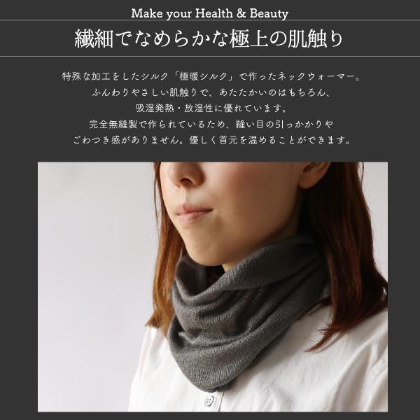 極暖シルク ネックウォーマー(4980) 天然素材 絹 シルク 無縫製 ホールガーメント ユニセックス レディース メンズ 女性 男性 襟巻 マフラー|fdsdaigo|03
