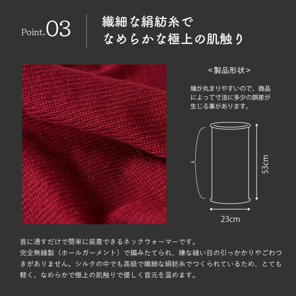 極暖シルク ネックウォーマー(4980) 天然素材 絹 シルク 無縫製 ホールガーメント ユニセックス レディース メンズ 女性 男性 襟巻 マフラー|fdsdaigo|06