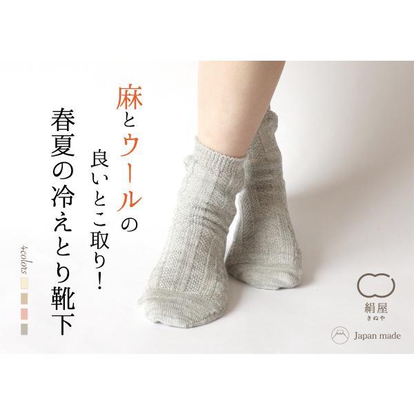 冷えとり 2足重ね履き靴下 麻 ウール 2足セット (5171) 冷え取り靴下 冷えとり 冷え取り 編み柄 天然素材 絹 シルク 麻 ラミー 羊毛 ウ fdsdaigo 02