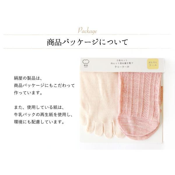 冷えとり 2足重ね履き靴下 麻 ウール 2足セット (5171) 冷え取り靴下 冷えとり 冷え取り 編み柄 天然素材 絹 シルク 麻 ラミー 羊毛 ウ fdsdaigo 12