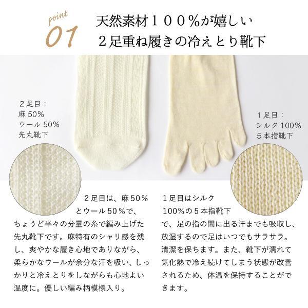 冷えとり 2足重ね履き靴下 麻 ウール 2足セット (5171) 冷え取り靴下 冷えとり 冷え取り 編み柄 天然素材 絹 シルク 麻 ラミー 羊毛 ウ fdsdaigo 05