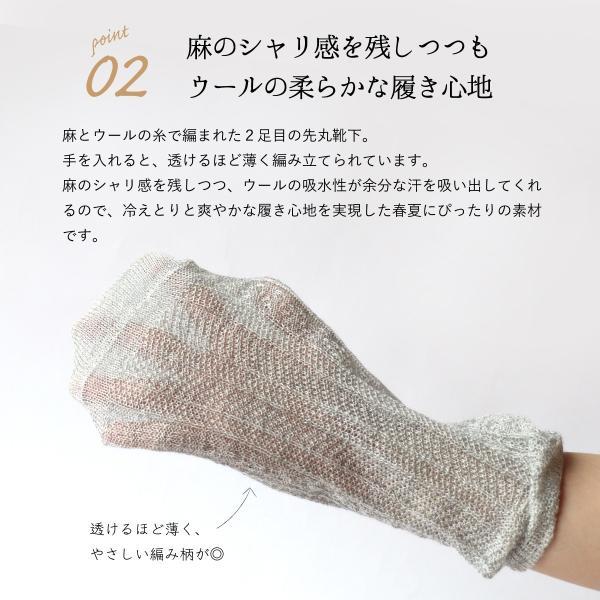 冷えとり 2足重ね履き靴下 麻 ウール 2足セット (5171) 冷え取り靴下 冷えとり 冷え取り 編み柄 天然素材 絹 シルク 麻 ラミー 羊毛 ウ fdsdaigo 06