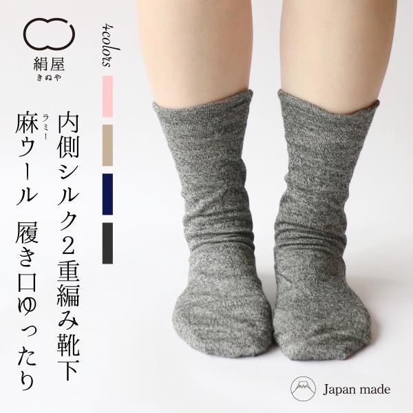 内側シルク 2重編み靴下 麻 ウール 履き口ゆったり (5284)冷え取り靴下 冷えとり 冷え取り 靴下 くつした ソックス 絹 シルク 絹 ラミー|fdsdaigo