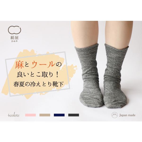 内側シルク 2重編み靴下 麻 ウール 履き口ゆったり (5284)冷え取り靴下 冷えとり 冷え取り 靴下 くつした ソックス 絹 シルク 絹 ラミー|fdsdaigo|02