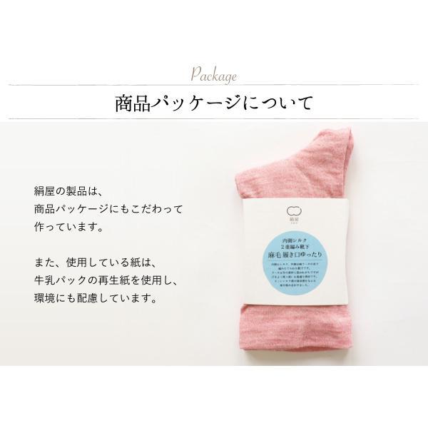 内側シルク 2重編み靴下 麻 ウール 履き口ゆったり (5284)冷え取り靴下 冷えとり 冷え取り 靴下 くつした ソックス 絹 シルク 絹 ラミー|fdsdaigo|12