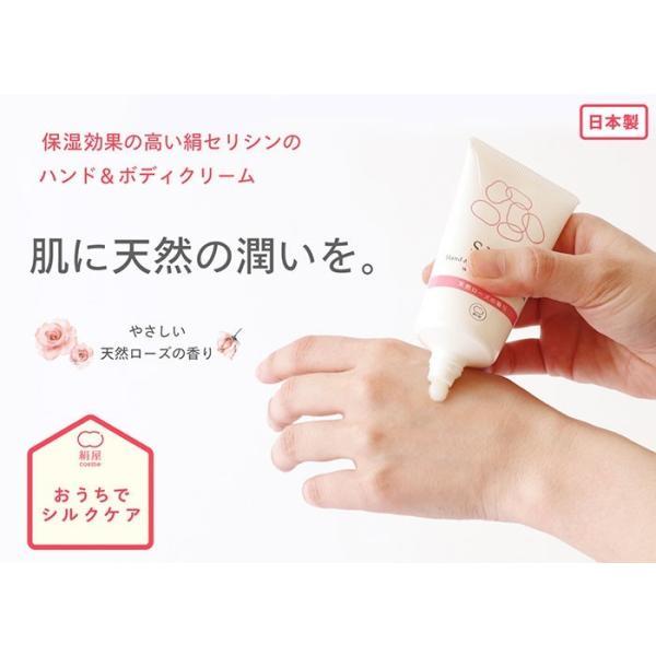 潤う シルク ハンド&ボディクリーム 天然ローズ 絹 シルク 絹屋 コスメ 美容|fdsdaigo
