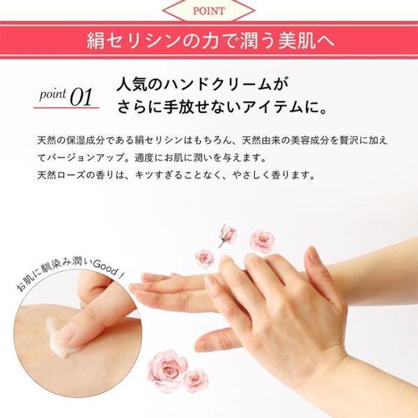 潤う シルク ハンド&ボディクリーム 天然ローズ 絹 シルク 絹屋 コスメ 美容|fdsdaigo|02