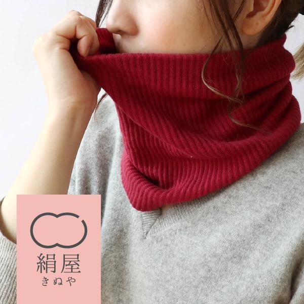 ネックウォーマー 内側シルク 2重編み ふかふか 綿  絹屋 日本製|fdsdaigo