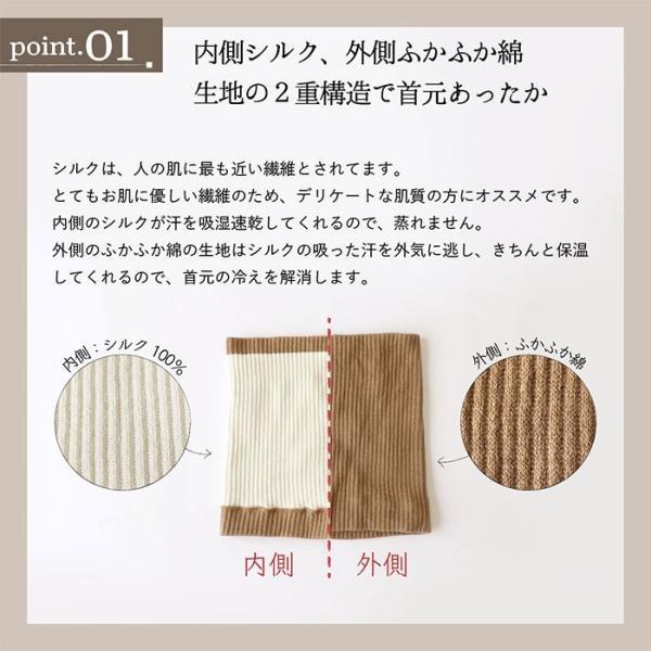 ネックウォーマー 内側シルク 2重編み ふかふか 綿  絹屋 日本製|fdsdaigo|03