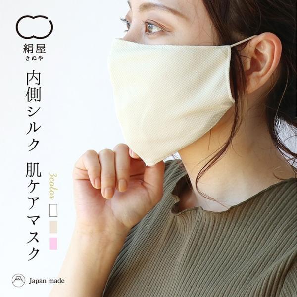 null 内側シルク 肌ケアマスク マスク  絹 シルク 絹屋 日本製の画像