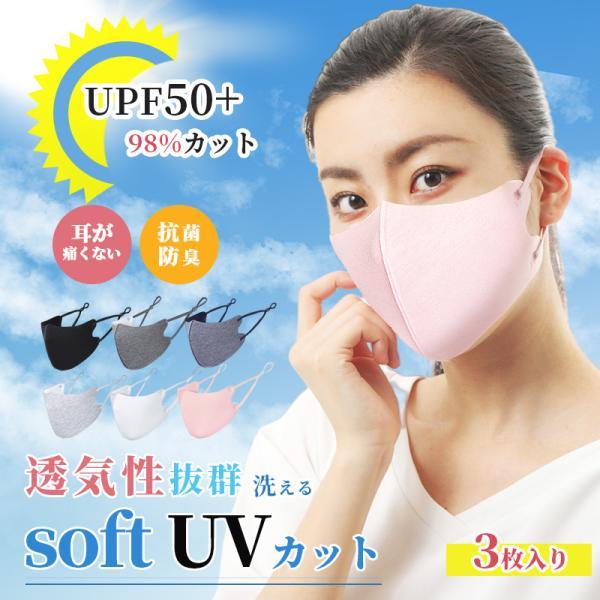 即納!クーポン利用可 マスク 洗える 個別包装 秋冬用 洗濯可 高品質マスク  3枚入り 洗えるマスク 3D 立体マスク 柔らかくて快適マスク 送料無料の画像