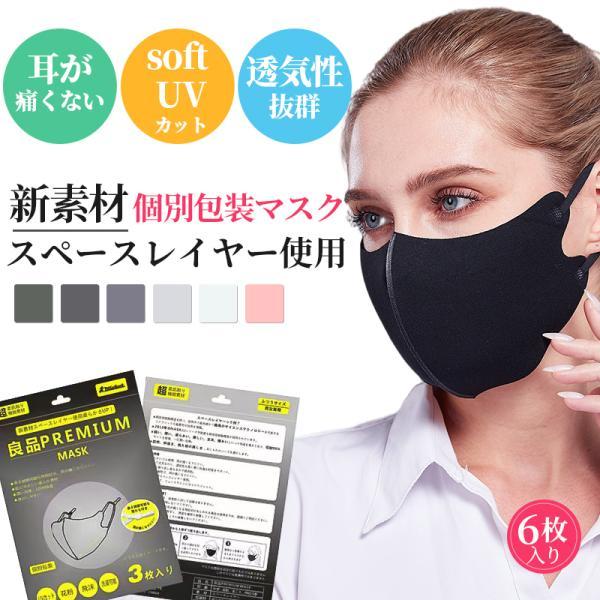 週末さらに5%OFFマスク6枚セットウイルス対策マスク洗える夏用UVカット日焼け止め蒸れない飛沫防個別包装高品質超柔肌触り
