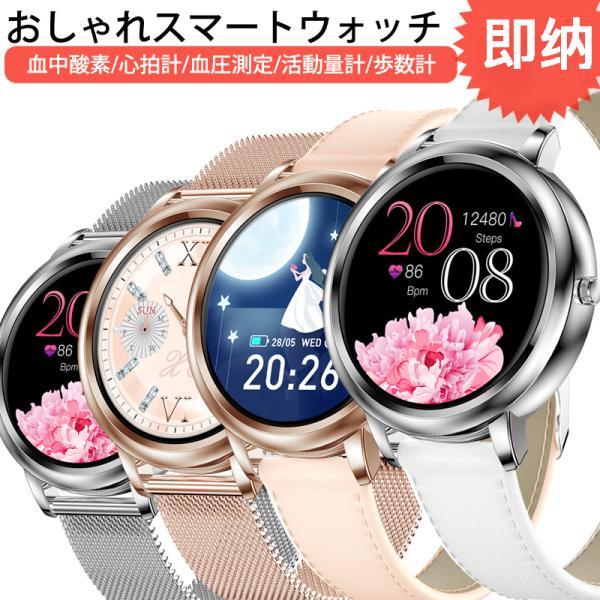 スマートウォッチ血圧 4380円日本語説明書iphone正確腕時計レディースベルト血中酸素濃度計腕時計Android睡眠検測心拍