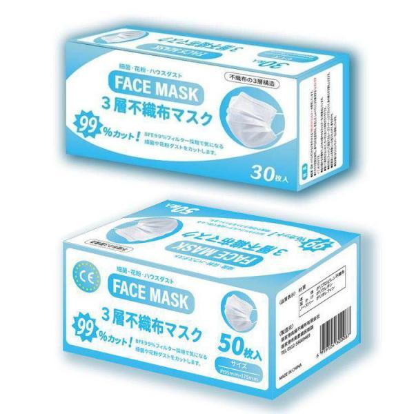 【在庫あり 即納〜一週間までに配送】3層構造 マスク ホワイト 使い捨て 30・50枚入り PM2.5対応 不織布 超快適 花粉症対策 風邪予防 BEF99.9% 抗菌 大人用 fedick 12