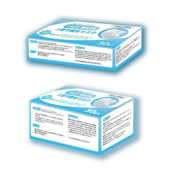 【在庫あり 即納〜一週間までに配送】3層構造 マスク ホワイト 使い捨て 30・50枚入り PM2.5対応 不織布 超快適 花粉症対策 風邪予防 BEF99.9% 抗菌 大人用 fedick 13