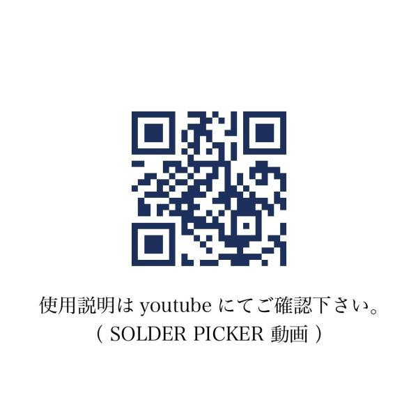 SOLDER PICKER  ソルダーピッカー ジュエリー用カスタム工具 精密ロウ付け用|feeding|05