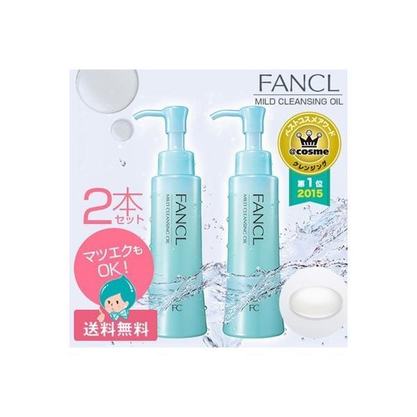 【2本セット】 FANCL ファンケル マイルドクレンジングオイルd 120ml|feel-one