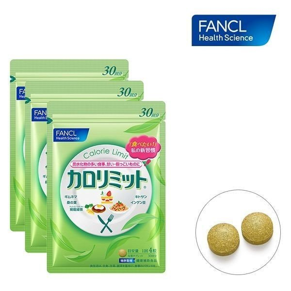 ファンケル FANCL カロリミット 120粒×3袋セット(約90回分)|feel-one