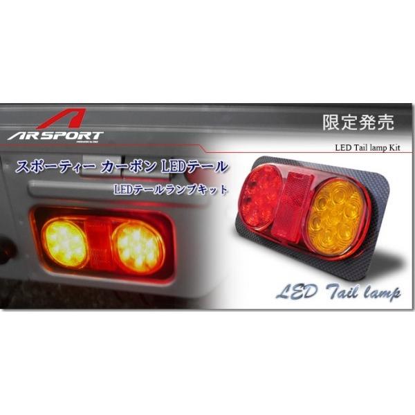 16系キャリイ/クリッパー/スクラム用AR SPORT製LEDテールレンズ全国送料無料!|feel-parts-shop